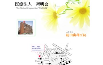総山歯科医院