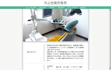 丸山台歯科医院