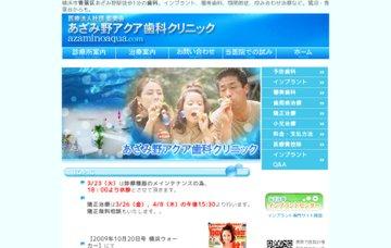 あざみ野アクア歯科クリニック(医療法人社団)