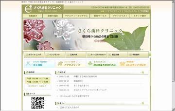 さくら歯科クリニック(医療法人社団)星桜会