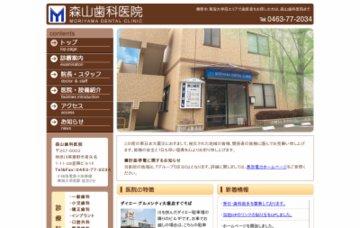 医療法人社団 桜友会 森山歯科医院