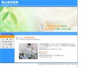 医療法人西山歯科医院