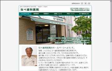 なべ歯科医院