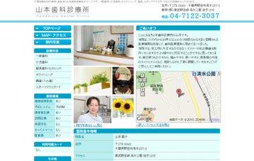 山本歯科診療所