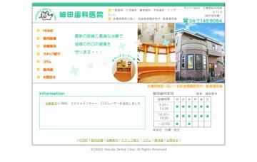 細田歯科医院