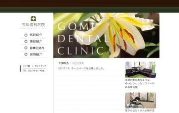 五味歯科医院