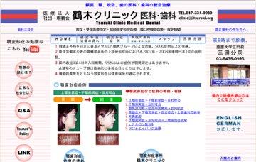 医療法人社団瑞鶴会鶴木クリニック医科・歯科