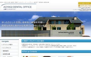 青柳デンタルオフィス