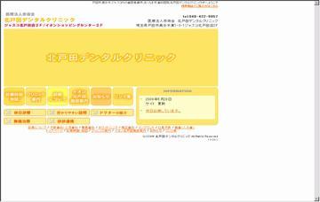 医療法人赤坂会北戸田デンタルクリニック