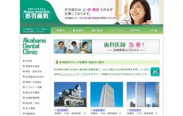 赤羽歯科/上尾診療所