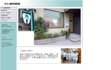 クレ歯科医院