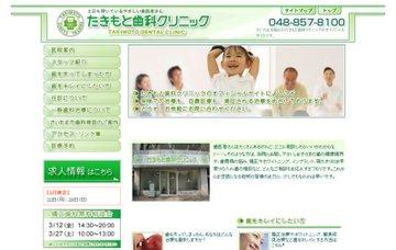 たきもと歯科クリニック