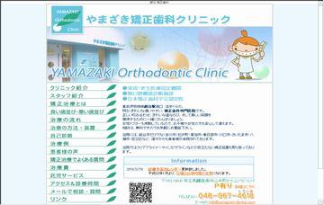 やまざき矯正歯科クリニック