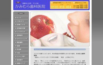 かみむら歯科医院