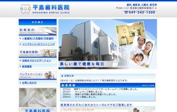 平島歯科医院
