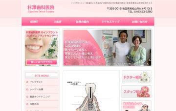 杉澤歯科医院