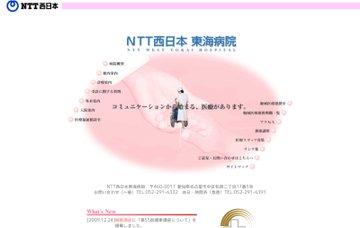 NTT西日本東海病院