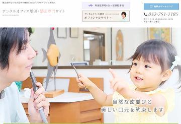 デンタルオフィス増田