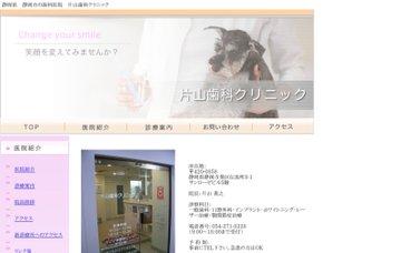 片山歯科クリニック