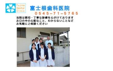 富士根歯科医院