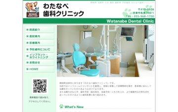 わたなべ歯科クリニック