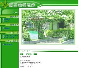 冨田歯科医院
