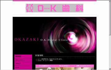 OKAZAKI歯科