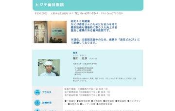 ヒグチ歯科医院