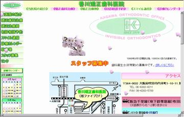 香川矯正歯科医院