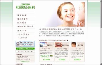 永田矯正歯科