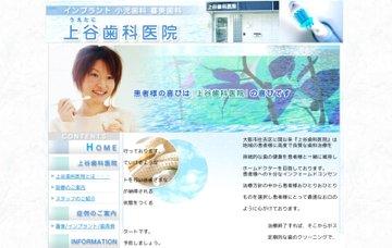 上谷歯科医院