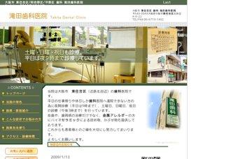 医療法人滝田歯科医院