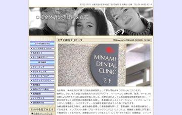 医療法人健志会ミナミ歯科クリニック