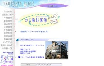 かじ歯科医院