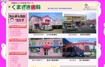 医療法人いなほ会くまざき歯科東大阪診療所