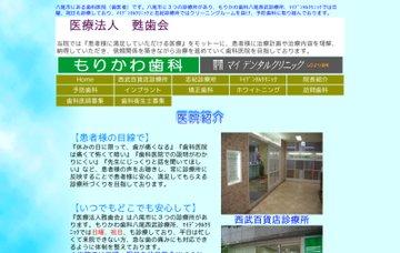 もりかわ歯科/八尾西武百貨店診療所