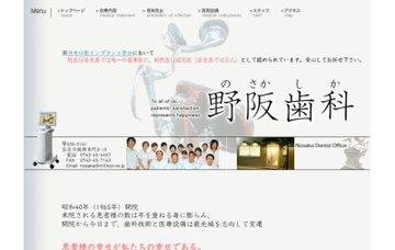 野阪歯科医院