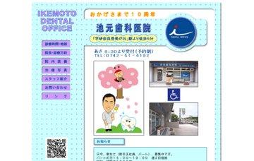 池元歯科医院