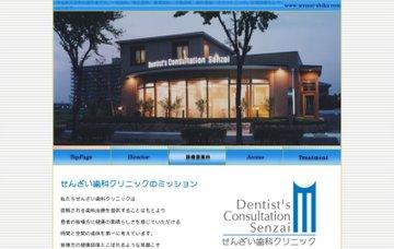 せんざい歯科クリニック