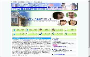 さいとう歯科クリニック
