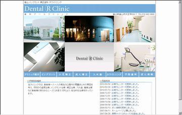 アールクリニック歯科