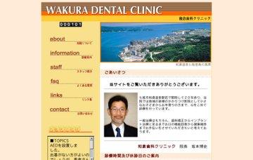 和倉歯科クリニック