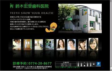 鈴木宏受歯科医院