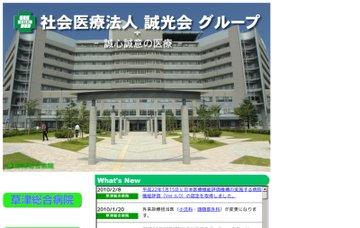 草津総合病院