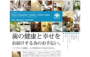 川村歯科診療所
