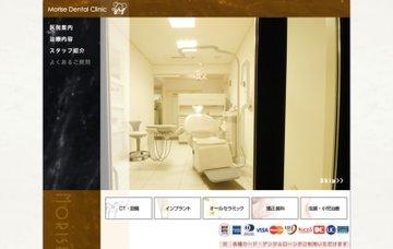 森瀬歯科医院