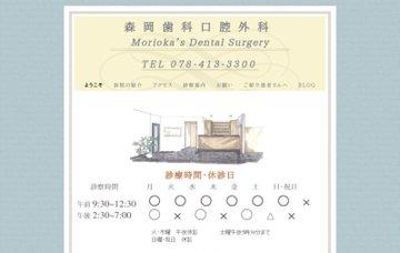 森岡歯科口腔外科