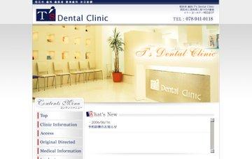 T's歯科クリニック