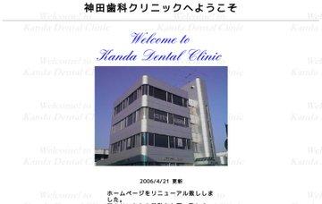 神田歯科クリニック