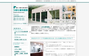 つぼた歯科医院